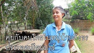 คุยกับคนไทยในหมู่บ้านสิงขร ประเทศเมียนมาร์