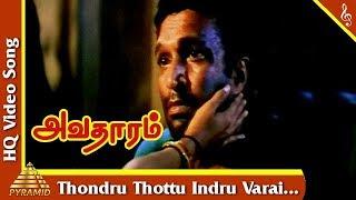 Thondru Thottu Indru Varai Video Song |Avatharam Tamil Movie Songs |Nassar|Revathi|Pyramid Music