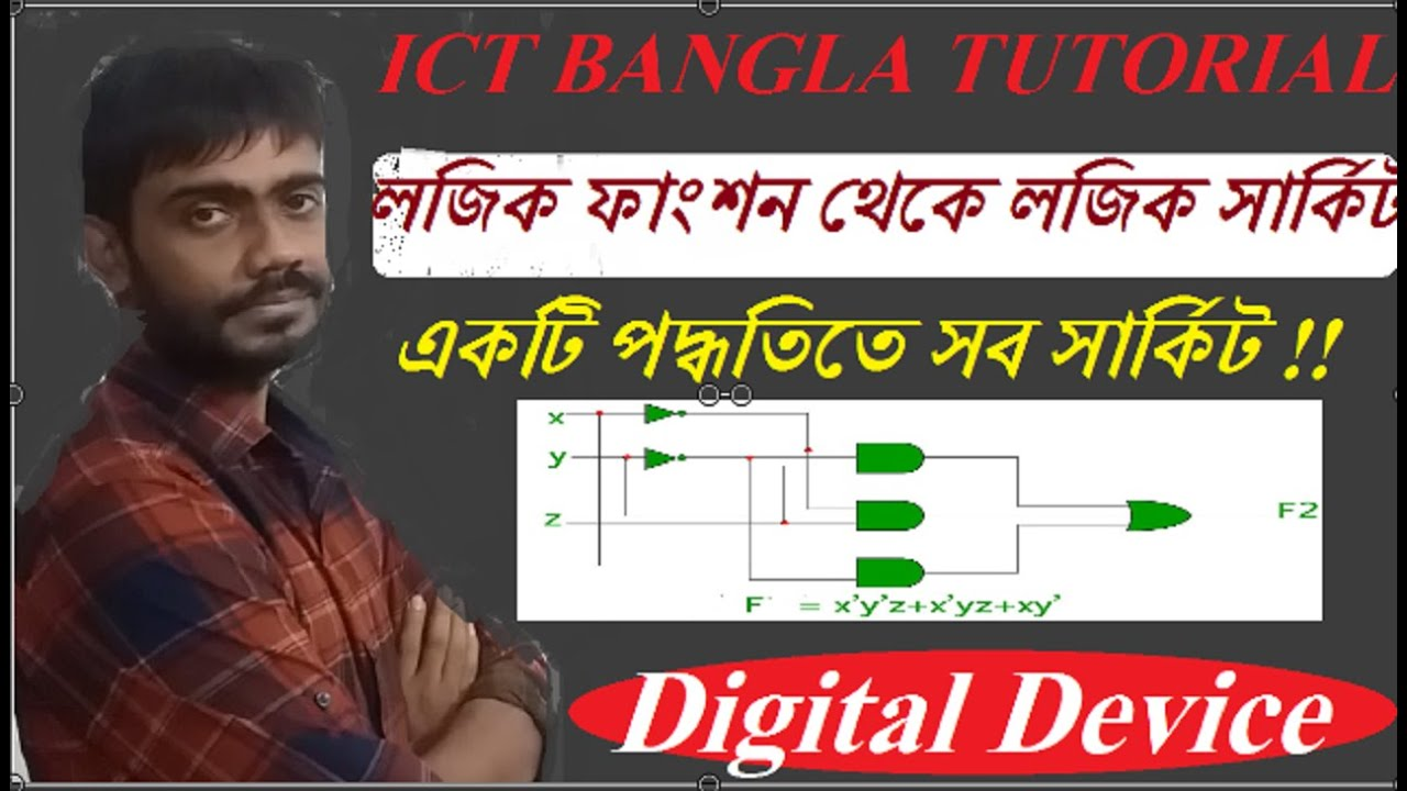 How To Draw Logical Circuit Hsc Ict Bangla Tutorial Youtube Basic Logic Gates Digital Circuits Worksheets
