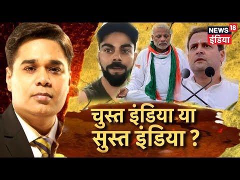 Aar Paar| चुस्त इंडिया या सुस्त इंडिया | अब Fitness पर सियासी संग्राम ? | News18 India