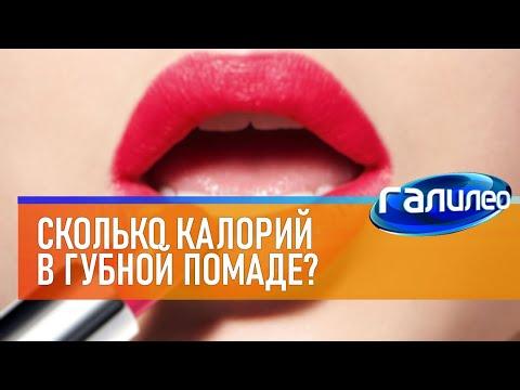 Галилео | Губная помада💄[Lipstick]