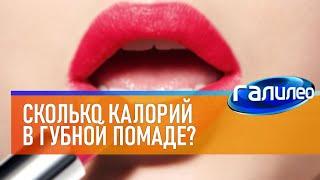 Галилео 💄 Сколько калорий в губной помаде?