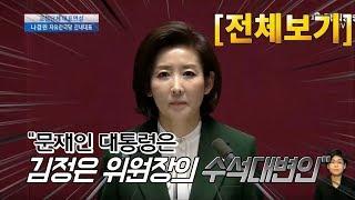 """[전체보기] 나경원 """"문재인 대통령은 김정은의 수석 대변인"""""""