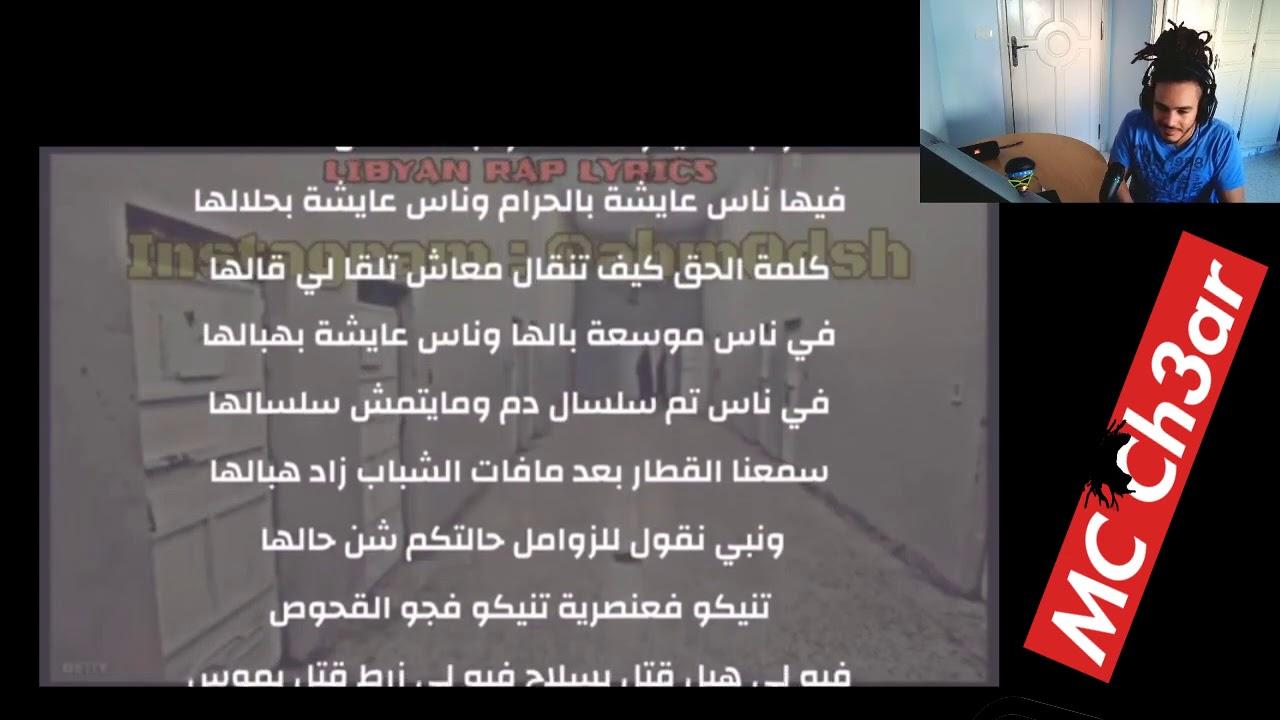 Download MD MEHDI - شــــيــلات - S.H.I.L.A.T (ردة فعل تونسي 🇱🇾🇹🇳)  | Ch3ar Reaction