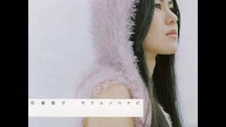 石嶺聡子 - マフユノハナビ