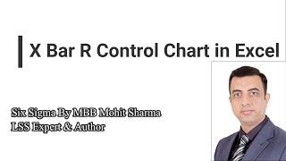 بسهولة معرفة كيفية إنشاء X bar & R مراقبة الرسم البياني في إكسل