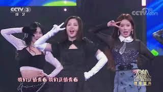[启航2021]歌曲《硬要赢》 演唱:硬糖少女303| CCTV - YouTube