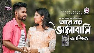 Tare Boro Valobashi | তারে বড় ভালোবাসি | ASIK | Bangla New Song 2019 | Official Video