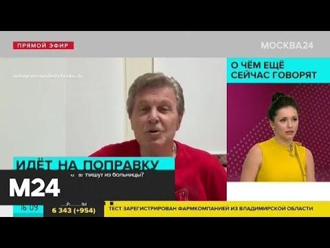Лев Лещенко готовится к выписке из больницы в Коммунарке - Москва 24