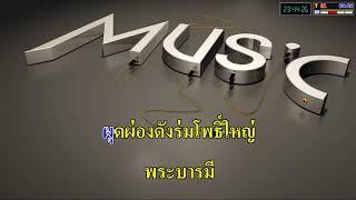 ล้นเกล้าเผ่าไทย - สายัณห์ สัญญา_(Karaoke+Add2.1.7)