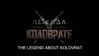 Legend about Kolovrat english subtitles