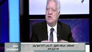 بالفيديو.. مرتضى منصور: 25 يناير ثورة مجرمين وبلطجية