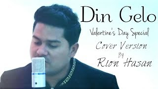din gelo habib wahid cover valentines day special song 2018 rion hasan