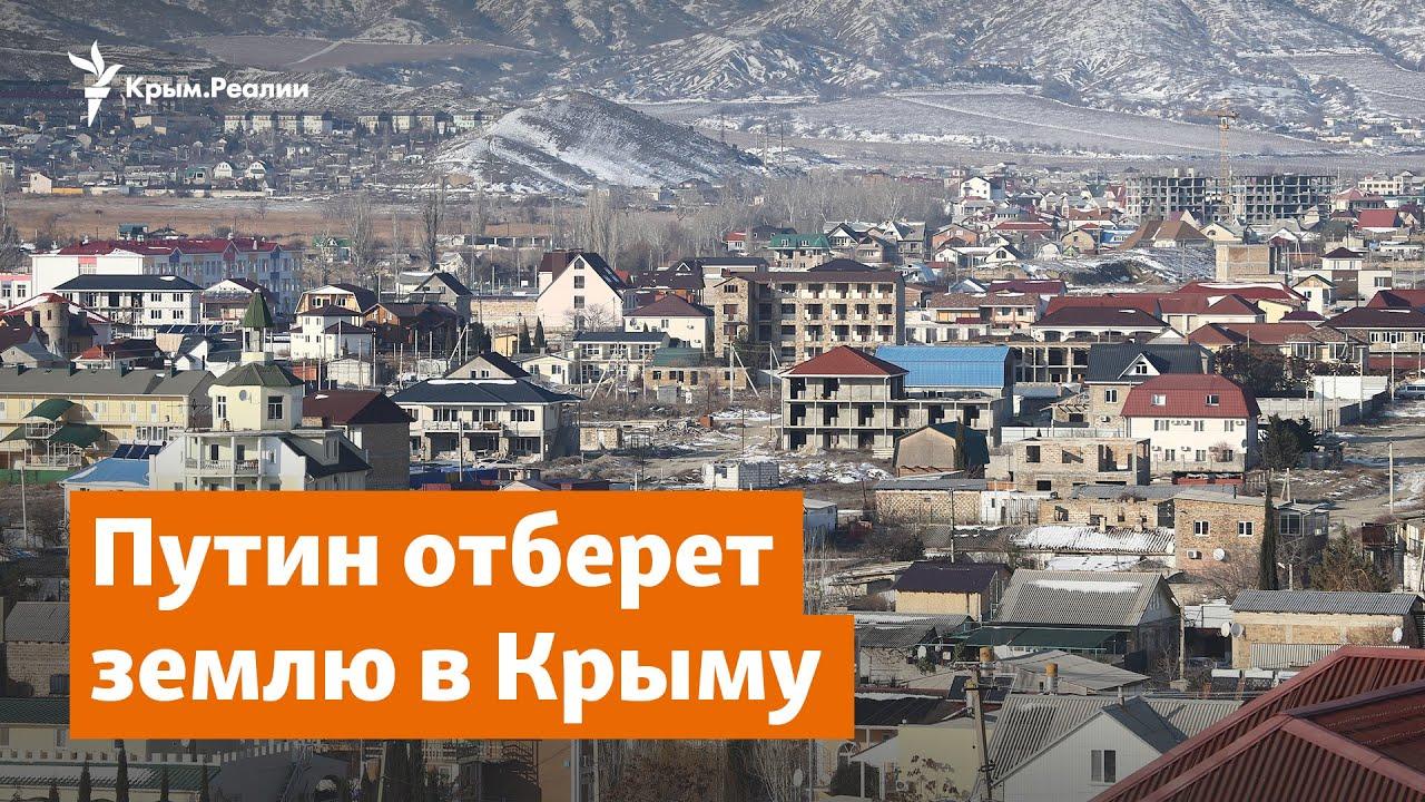Путин отберет землю в Крыму. Осталось две недели | Доброе утро, Крым