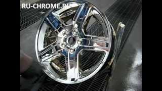 Экстра Хром «EXTRA CHROME» - хромирование автомобильного диска(, 2013-11-03T19:12:54.000Z)