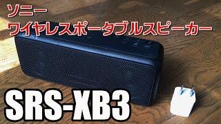 sonyのワイヤレスポータブルスピーカーSRS-XB3のレビューになります。 ...