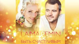 Emin Лаи ма Ваи куле Быть счастливым Official Audio 2017