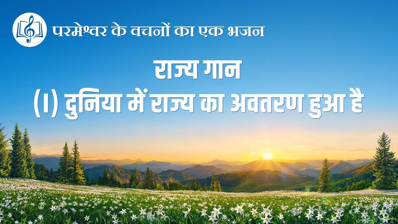 2020 Hindi Christian Song | राज्य गान (I) दुनिया में राज्य का अवतरण हुआ है (Lyrics)