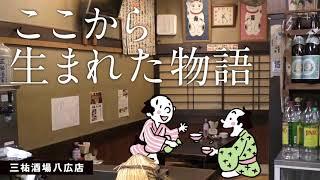 畠山健二「本所おけら長屋」シリーズ 2019年賀CM