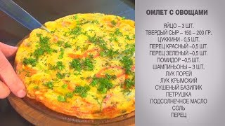 Омлет с овощами / Омлет с сыром / Омлет с овощами в духовке / Омлет в духовке/Омлет с овощами рецепт