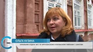 Помещения отделов ЗАГС в районах г. Саратова будут отремонтированы
