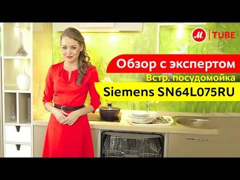 Видеообзор встраиваемой посудомоечной машины Siemens SN64L075RU с экспертом М.Видео