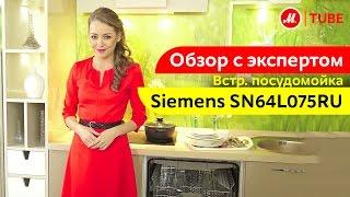 Видеообзор встраиваемой посудомоечной машины Siemens SN64L075RU с экспертом М.Видео(Встраиваемая посудомоечная машина Siemens серии speedMatic для тех, кто ценит свое время. Подробнее на http://www.mvideo.ru/pr..., 2015-03-06T20:17:02.000Z)