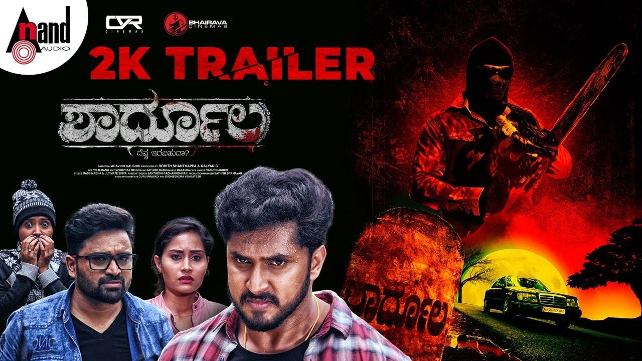 Shardula | 2K Trailer|Chetan Chandra| Ravi Teja| Kruttika|Aishwaraya| Sathish Babu | Aravind Kaushik