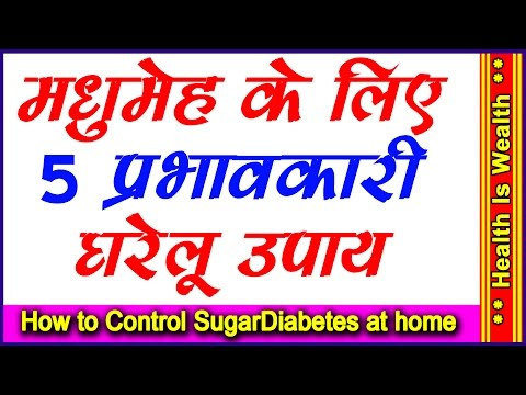 How to Control SugarDiabetes at home in hindi diabetic diet low blood sugar