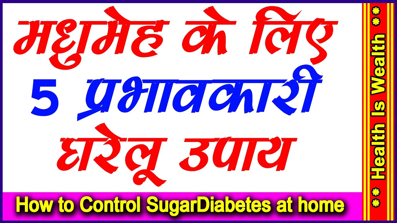 How to control sugar diabetes at home in hindi diabetic diet low blood also rh youtube