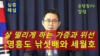 (심층해설) 살 떨리게 하는 가증과 위선--영흥도 낚싯배와 세월호 윤창중 TV 칼럼(2017.12.07)