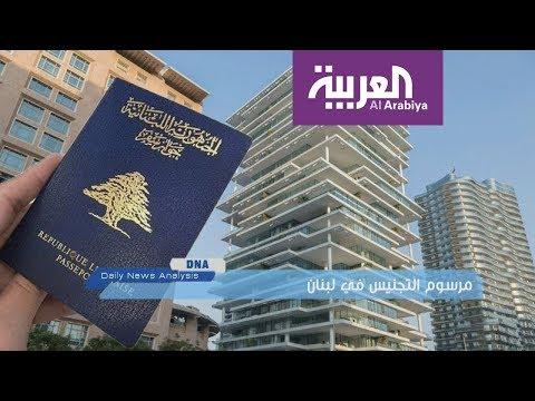 DNA | مرسوم التجنيس في لبنان