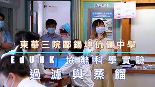 Publication Date: 2021-07-16   Video Title: EdUHK 協辦科學實驗 過濾與蒸餾