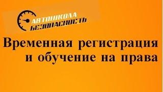 Обязательна ли регистрация при получении правǀ Автошкола Безопасность, Нижний Новгород