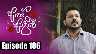 Ape Adare - අපේ ආදරේ Episode 186 | 07 - 12 - 2018 | Siyatha TV Thumbnail