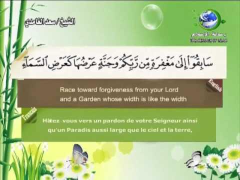 Surat Al-Hadid-Sheikh Saad Al Ghamdi - YouTube