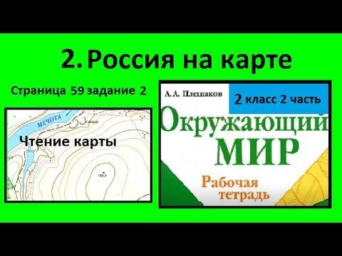 Чтение карты/Россия на карте №2 (Окружающий мир 2 класс Крючкова)