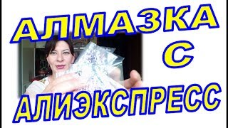 Красива алмазна вишивка. Картина стразами 5D з AliExpress. Розпакування#15 #IVI.obo.мпе_ИВИ.про.мені