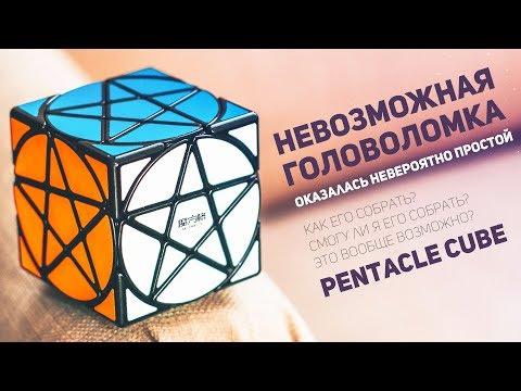 Как собрать кубик рубика звезда