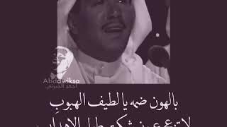 محمد عبده | بالهون ضمه يالطيف الهبوبِ