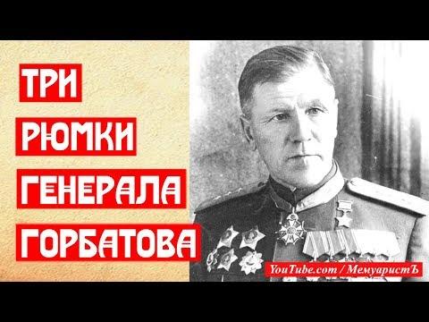 Три рюмки генерала Горбатова
