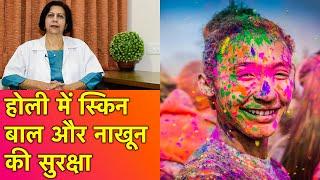 होली के रंग से स्किन, नाख़ून और बालों का बचाव || Before & After Holi Skin Care (In HINDI) thumbnail