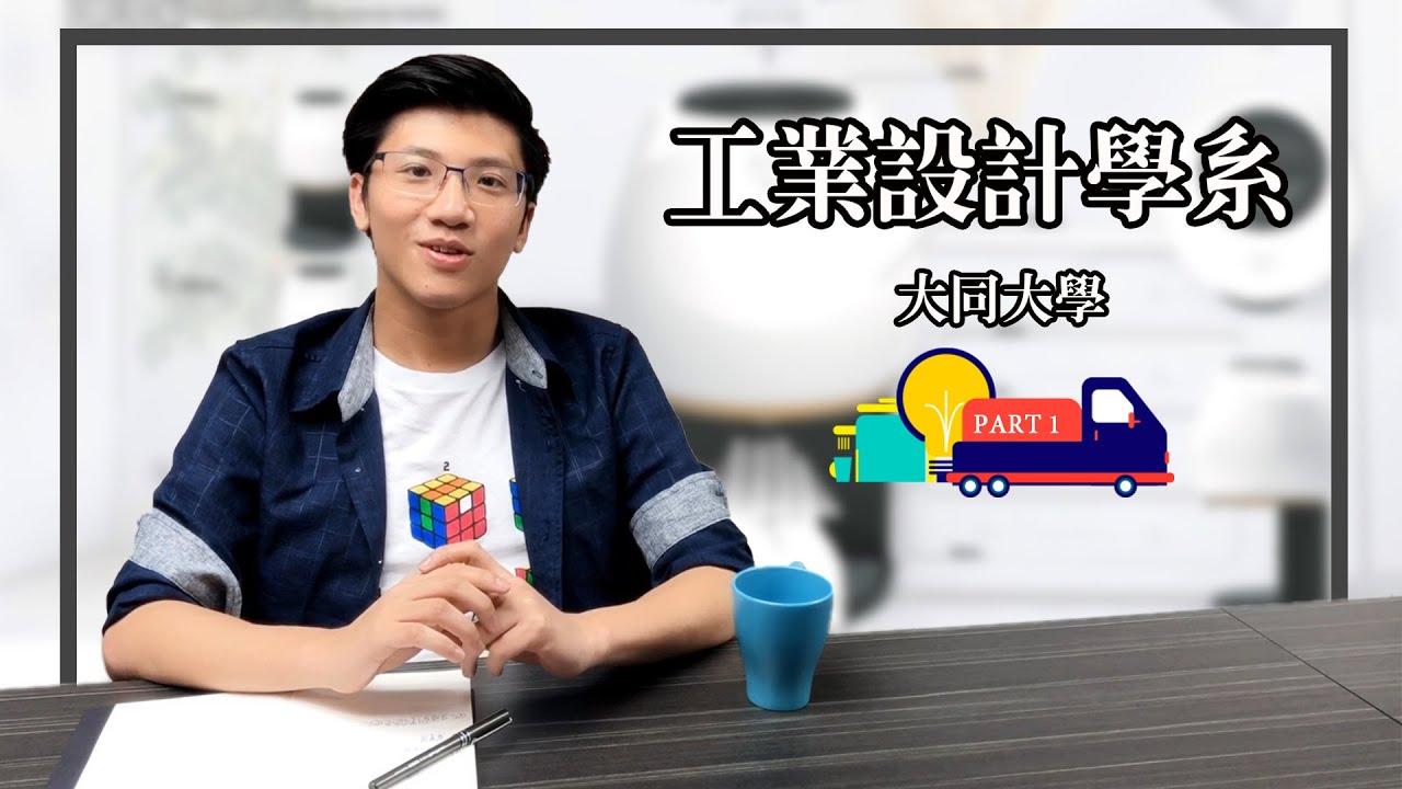 【海華服務基金】留臺在學同學分享 工業設計學系 - YouTube