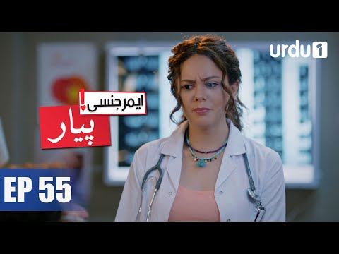 Turkish Drama | Emergency Pyar | Episode 55 | HD | Urdu1 TV | 05 March 2020