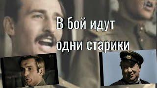 #фильмыовойне Советские фильмы о войне. В бой идут одни старики. #летчики Лучшие моменты из фильма.