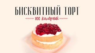 Торт, который можно на диете (100кк) / Быстрый пп-рецепт