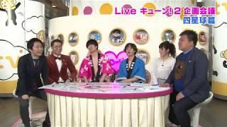 四星球 篇~ 『読売テレビ Live キューン!2 ~四星球と○○○!~』 2018...