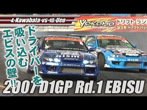 V OPT 158 ⑥  2007 D1GP Rd.1 EBISU TSUISO BEST8
