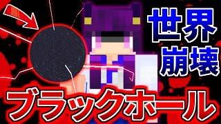 【Minecraft】危険すぎる!?何でも吸い込む