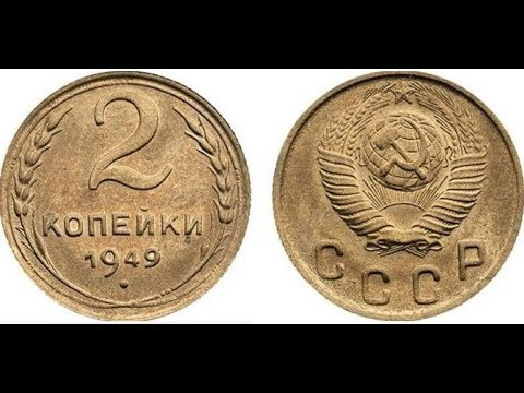 Реальная цена монеты 2 копейки 1949 года. Разбор всех разновидностей и их стоимость.